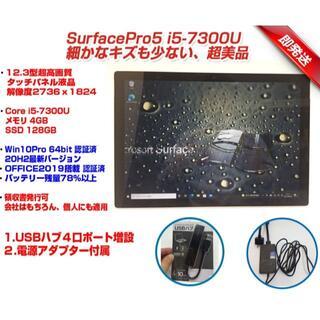 マイクロソフト(Microsoft)のSurfacePro5 i5-7300U/4G/128GB+Office2019(ノートPC)