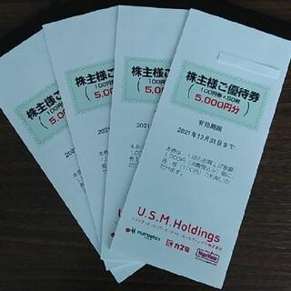 USMH 株主優待 20000円分(5000円×4冊 )