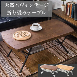 天然木ヴィンテージ風 折り畳みテーブル(ローテーブル)