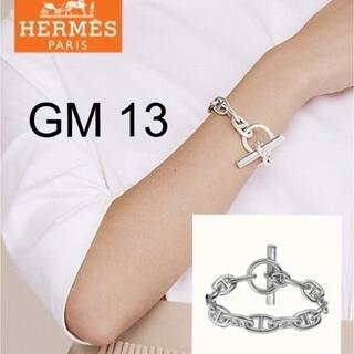 新品 エルメス シェーヌダンクル GM 13コマ Hermès ブレスレット