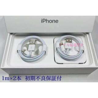 iPhone - 2本 iPhone 充電器 ライトニングケーブル1m 送料無料