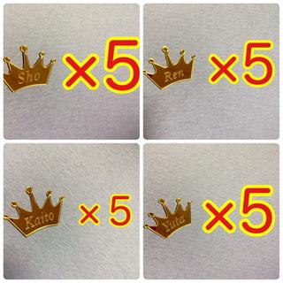 ジャニーズ(Johnny's)の王冠 クラウン アクリル パーツ シール 計20枚 キンプリ ハンドメイド(各種パーツ)
