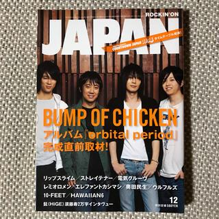 ROCKIN'ON JAPAN 12月号 BUMP OF CHICKEN