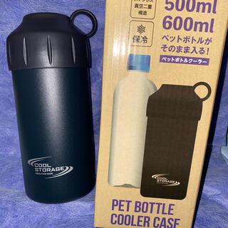 ペットボトルクーラー500.600ml兼用保冷⭐︎クールストレージ未使用品2個