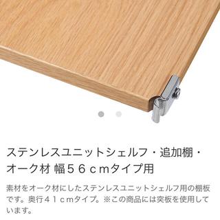 ムジルシリョウヒン(MUJI (無印良品))の無印良品 ステンレスユニットシェルフ 追加棚 56cm 2枚セット(棚/ラック/タンス)