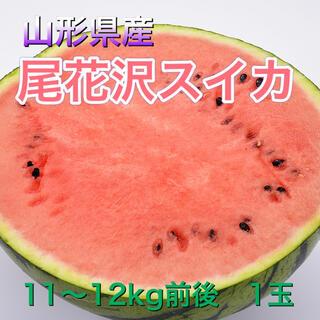72701 尾花沢スイカ 大玉 11〜12kg 1玉 訳あり 西瓜 山形(フルーツ)