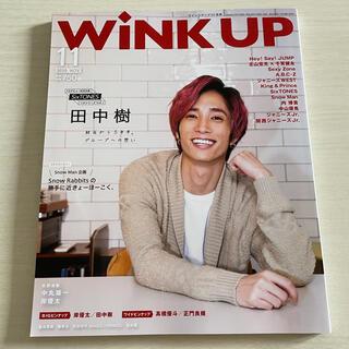 ジャニーズ(Johnny's)のWiNK UP 11月号 田中樹(男性アイドル)