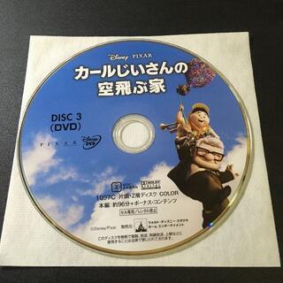 カールじいさんの空飛ぶ家 / DVDのみ