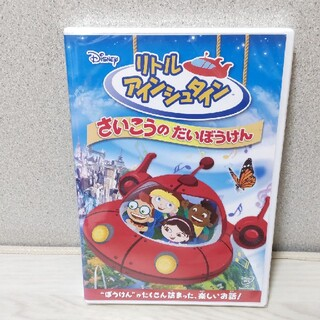 Disney - 【新品、未開封】リトル・アインシュタイン DVD