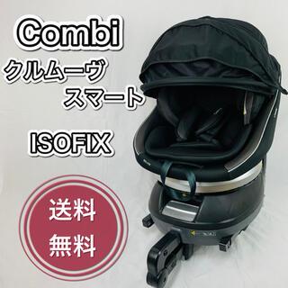 コンビ(combi)のCombi コンビ クルムーヴスマートISOFIX チャイルドシート(自動車用チャイルドシート本体)