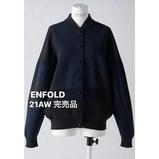 ENFOLD - 新品 21AW 新作 ENFOLD ストレッチニット Knit Jumper