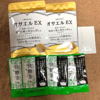 オサエルEX  88日(その他)