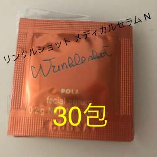 ポーラ(POLA)のPOLA リンクルショット メディカルセラム N  0.2x30包(美容液)