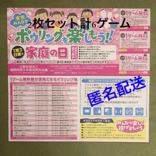 2枚セット 福岡県 ボーリング 無料券3枚 1ゲーム無料券 ボウリング無料券(ボウリング場)