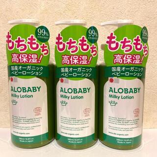 ALOBABY アロベビーミルクローション 3本セット(ベビーローション)
