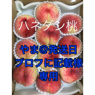 山梨産ハネダシ桃3K(8〜10個)(フルーツ)