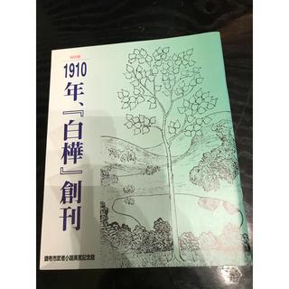 1910年、『白樺』創刊 調布市武者小路実篤記念館 特別展 (文芸)