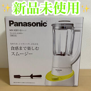 Panasonic - Panasonic ファイバーミキサー レッド MX-X301-G
