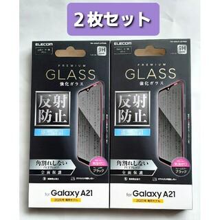 エレコム(ELECOM)のGalaxy A21(SC-42A/SCV49)反射防止ガラスフィルム2枚セット(保護フィルム)