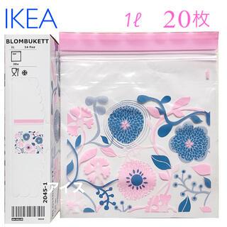 イケア(IKEA)のIKEA イケア ジップロック 20枚 /  ISTAD(収納/キッチン雑貨)