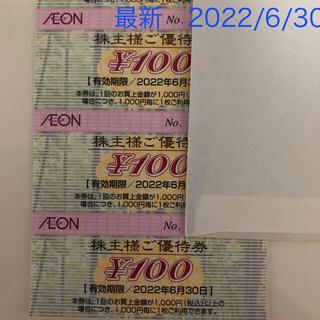AEON - 【最新】イオン 株主優待券 300円