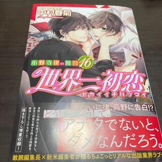 カドカワショテン(角川書店)の世界一初恋~小野寺律の場合~ 16(ボーイズラブ(BL))