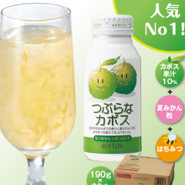 つぶらなカボス190g✖️30本 食品/飲料/酒の飲料(ソフトドリンク)の商品写真