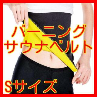 20S サウナベルト 発汗ベルト ダイエット 腹巻き 脂肪燃焼 くびれ 引き締め(エクササイズ用品)