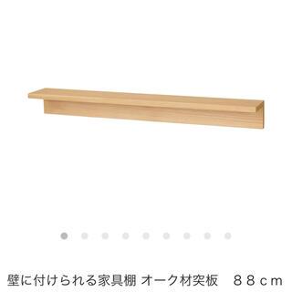ムジルシリョウヒン(MUJI (無印良品))の【2個セット】お得!!無印良品 壁に付けられる家具棚 オーク材突板 88cm(棚/ラック/タンス)
