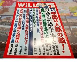 WiLL (ウィル) 2021年 07月号(ニュース/総合)