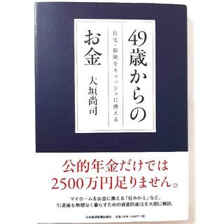 「49歳からのお金 住宅・保険をキャッシュに換える」 大垣尚司