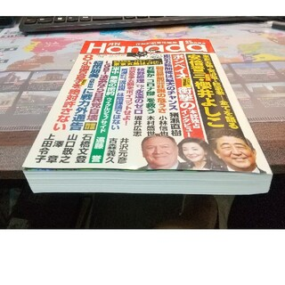 月刊Hanada 2021年 08月号(ニュース/総合)