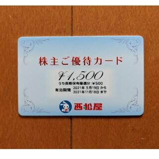 ニシマツヤ(西松屋)の西松屋株主優待カード 1枚1500円分(ショッピング)
