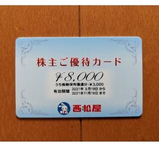 ニシマツヤ(西松屋)の西松屋株主優待カード 1枚8000円分(ショッピング)