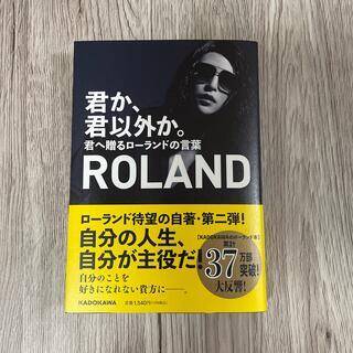 カドカワショテン(角川書店)の君か、君以外か。 君へ贈るローランドの言葉(アート/エンタメ)