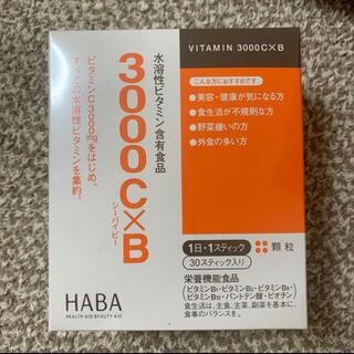 HABA - 新品未使用HABAハーバー ビタミンC×Bサプリメント