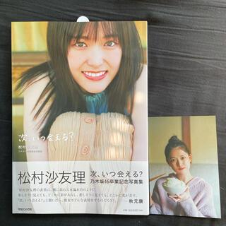 乃木坂46 - 次、いつ会える? 松村沙友理 乃木坂46卒業記念写真集セブンネット限定表紙ver