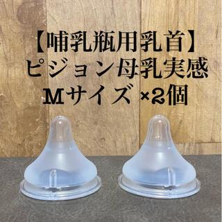 ピジョン(Pigeon)の【哺乳瓶用乳首】ピジョン母乳実感 Mサイズ ×2個(哺乳ビン用乳首)