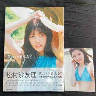 乃木坂46 - 次、いつ会える? 松村沙友理 乃木坂46卒業記念写真集(楽天ブックス限定カバー)