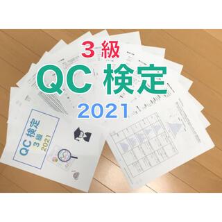 QC検定3級 要点まとめノート(資格/検定)
