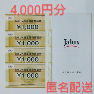 JALUX 株主優待券 4,000円分