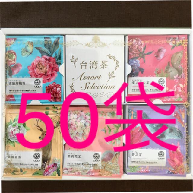 コストコ(コストコ)のコストコ台湾茶 5種各10袋 食品/飲料/酒の飲料(茶)の商品写真