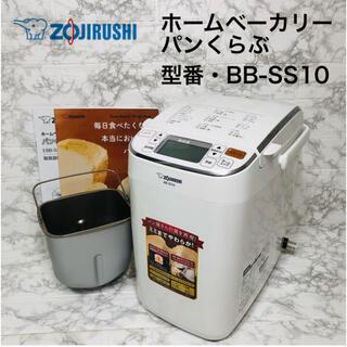 ゾウジルシ(象印)のななみ様専用ZOJIRUSHI  ホームベーカリー パンくらぶ BB-SS10(ホームベーカリー)