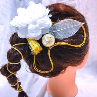 ゴールド 系 水引 紐 和玉 ダリア 髪飾り 成人式 結婚式 前撮り 和装 袴
