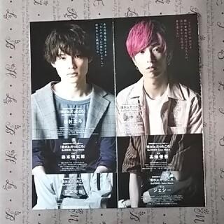 Myojo 通常版 10000字 SixTONES 一万字 ロングインタビュー(アート/エンタメ/ホビー)