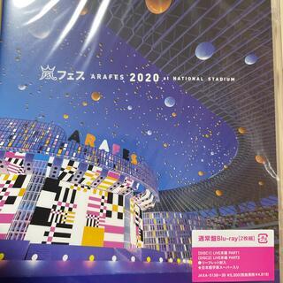 嵐 - アラフェス 2020 at 国立競技場 Blu-ray 嵐 通常盤 新品 未開封