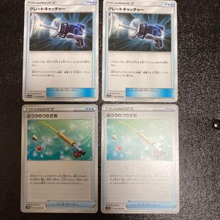 ポケモン(ポケモン)のポケモンカード ふつうのつりざお グレートキャッチャー 各2枚(シングルカード)
