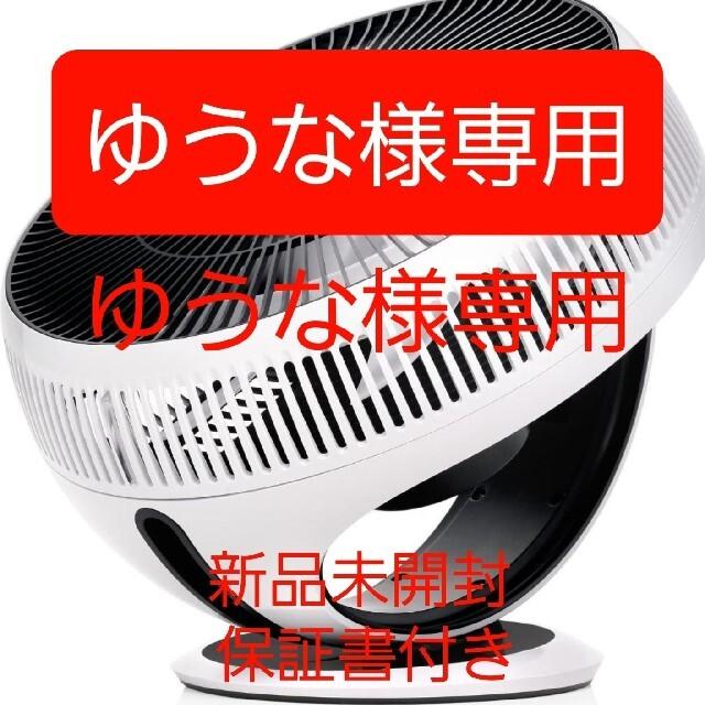 BALMUDA(バルミューダ)の【ゆうな様専用】サーキュレーター  BALMUDA EGF-3300-WK スマホ/家電/カメラの冷暖房/空調(サーキュレーター)の商品写真