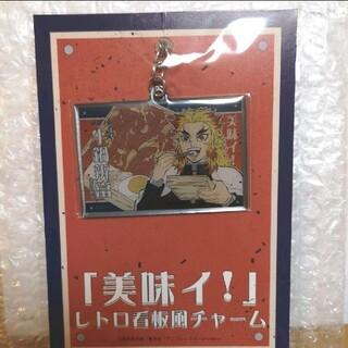 【新品】煉獄 杏寿郎 レトロ看板風チャーム 公式 ufotable 劇場版グッズ