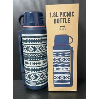 BRUNO ブルーノ 1.8Lピクニックボトル(水筒)